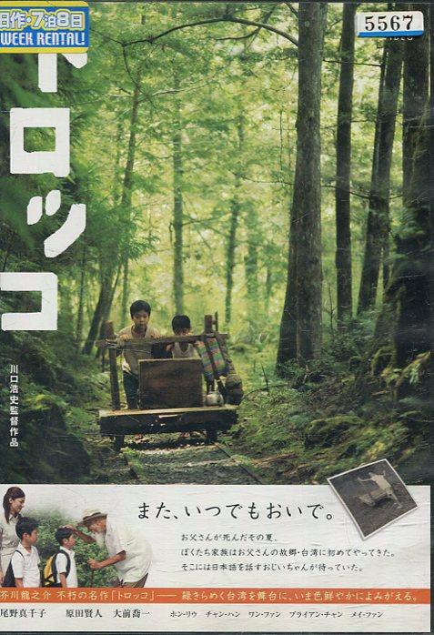 トロッコ /尾野真千子 メイ・ファン 原田賢人【中古】【邦画】中古DVD