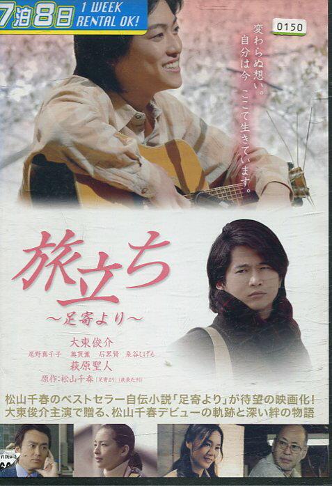 旅立ち 〜足寄より/大東俊介 尾野真千子【中古】【邦画】中古DVD