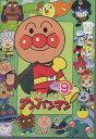 それいけ!アンパンマン'13-9【中古】【アニメ】中古DVD