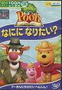 The Book of Pooh なにになりたい?【字幕・吹き替え】【中古】
