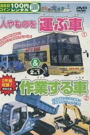 じどうしゃ大好き 人やものを運ぶ車&作業する車 2 in 1【中古】中古DVD
