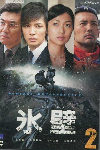 氷壁 THE ICE WALL VOL.2 /玉木宏【中古】