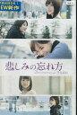 悲しみの忘れ方 Documentary of 乃木坂46【中古】