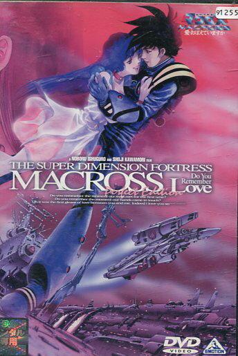 超時空要塞マクロス 愛・おぼえていますか [完全版]【中古】【アニメ】中古DVD【ラッキーシール対応】