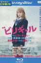 【中古Blu-ray】ビリギャル /有村架純【中古】