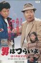男はつらいよ ぼくの伯父さん/渥美清 HDリマスター版【中古】