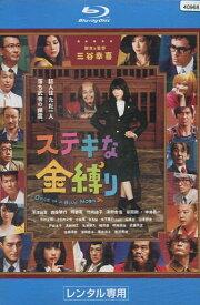 【中古Blu-ray】ステキな金縛り /深津絵里 西田敏行 阿部寛【中古】中古ブルーレイ