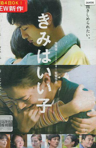 きみはいい子 /高良健吾 尾野真千子 池脇千鶴【中古】【邦画】中古DVD