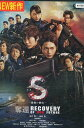 S-最後の警官- 奪還 RECOVERY OF OUR FUTURE/向井理 綾野剛【中古】【邦画】中古DVD