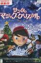 サンタのマジック・クリスマス【字幕・吹き替え】【中古】【アニメ】中古DVD
