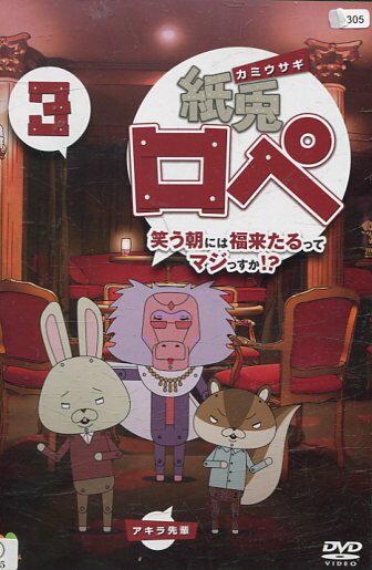 カミウサギ 紙兎ロペ3 笑う朝には福来たるってマジっすか!?【中古】【アニメ】中古DVD