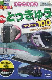 乗り物大好き!ハイビジョン NEW とっきゅうスペシャル 100【中古】中古DVD