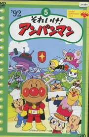 それいけ!アンパンマン'92-5【中古】【アニメ】中古DVD