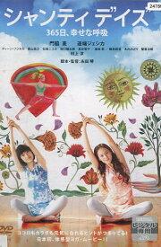 シャンティ デイズ 365日、/門脇麦 道端ジェシカ【中古】【邦画】中古DVD