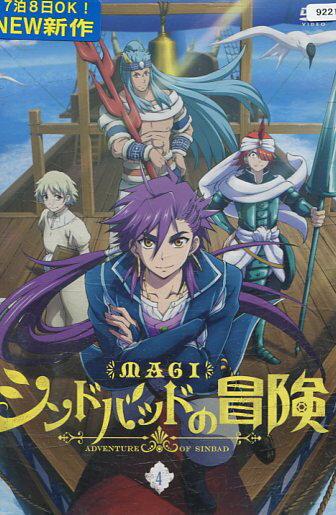MAGI マギ シンドバッドの冒険 VOL.4【中古】【アニメ】中古DVD