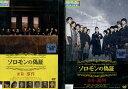 ソロモンの偽証【全2巻セット】前篇・事件、後篇・裁判 【中古】【邦画】中古DVD