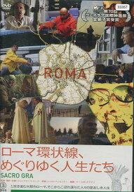 ローマ環状線、めぐりゆく人生たち 【字幕のみ】【中古】中古DVD