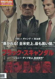 ブラック・スキャンダル /ジョニー・デップ 【吹替え・字幕】【中古】【洋画】中古DVD