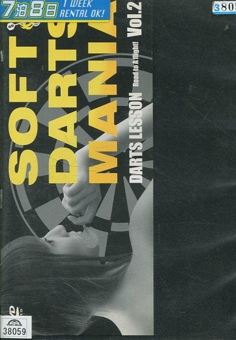 SOFT DARTS MANIA Vol.2 ダーツレッスン めざせ!Aフライト!【中古】.中古DVD【ラッキーシール対応】