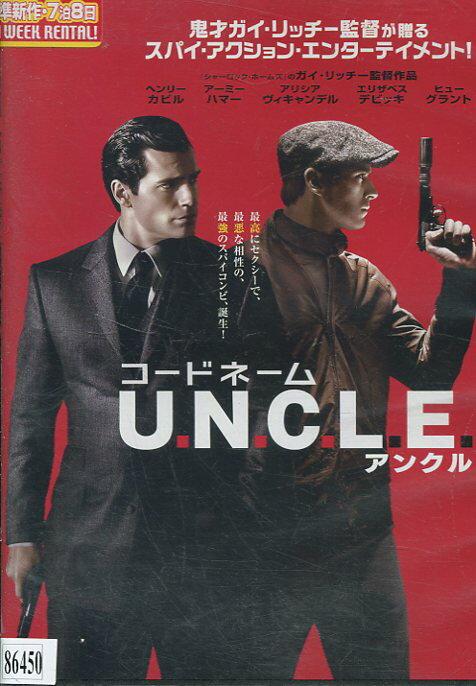 コードネーム U.N.C.L.E. アンクル /ヘンリー・カヴィル 【吹替え・字幕】【中古】【洋画】中古DVD【ラッキーシール対応】