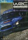 WRC 世界ラリー選手権 2005 vol.12 グレートブリテン【中古】中古DVD