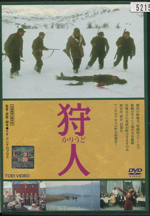 狩人 /ヴァンゲリス・カザン 【字幕のみ】【中古】.【洋画】中古DVD