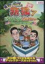 東野・岡村の旅猿7 プライベートでごめんなさい・・・ マレーシアでオランウータンを撮ろう!の旅 ワクワク編 プレミアム完全版【中古】