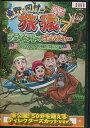 東野・岡村の旅猿7 プライベートでごめんなさい・・・ マレーシアでオランウータンを撮ろう!の旅 ドキドキ編 プレミアム完全版【中古】