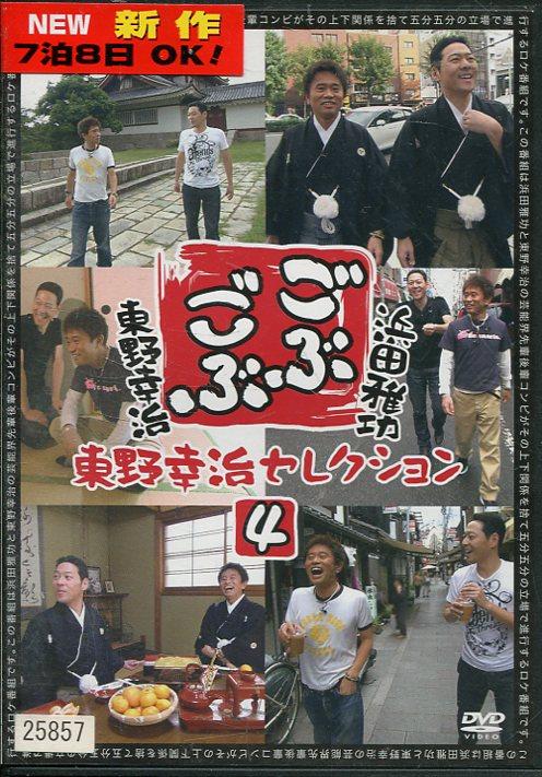 ごぶごぶ 東野幸治セレクション4【中古】中古DVD