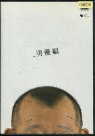 スジナシ 男優編 ♯10 奥田瑛二/♯11大杉蓮/♯12吉田新太【中古】中古DVD