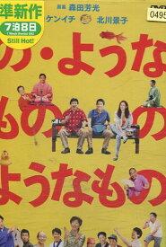 の・ようなもの のようなもの /松山ケンイチ 北川景子 【中古】【邦画】中古DVD