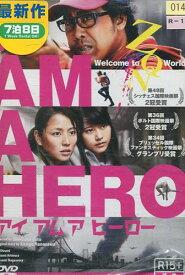 アイアムアヒーロー /大泉洋 長澤まさみ【中古】【邦画】中古DVD