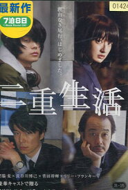 二重生活 /門脇麦 長谷川博己【中古】【邦画】中古DVD