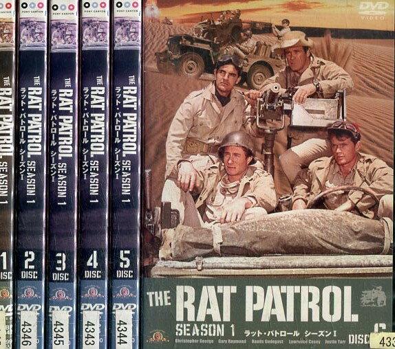 THE RAT PATROL ラット・パトロール シーズン1【全6巻セット】【字幕・吹替え】【中古】全巻【洋画】