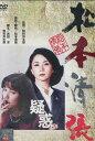 松本清張 疑惑 /桃井かおり 岩下志麻【中古】【邦画】中古DVD