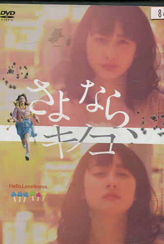 サヨナラ、キノコ/早見あかり 江口のりこ【中古】【邦画】中古DVD