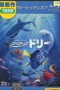 【中古Blu-ray】ディズニー ファインディング ドリー【字幕・吹替え】【中古】中古ブルーレイ
