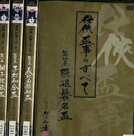 任侠盃事のすべて 【全4巻セット】【中古】【邦画】中古DVD