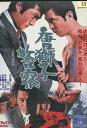 唐獅子警察 /小林旭 安藤昇【中古】【邦画】中古DVD