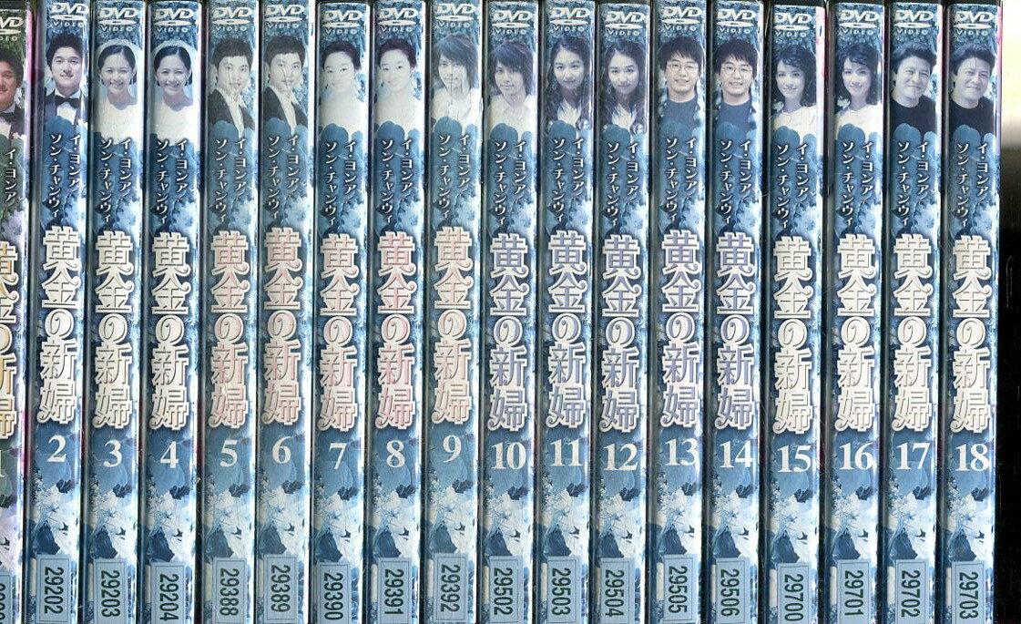 黄金の新婦【全32巻セット】【吹替え無し】ソン・チャンウィ【中古】全巻【洋画】中古DVD