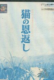 猫の恩返し/ギブリーズepisode2 /スタジオジブリ【中古】【アニメ】中古DVD