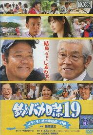 釣りバカ日誌19 ようこそ!鈴木建設御一行様 /西田敏行【中古】【邦画】中古DVD