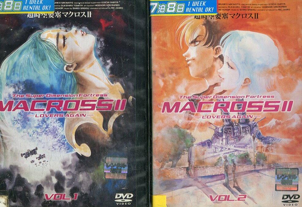 超時空要塞マクロス2 Lovers Again【全2巻セット】【中古】全巻【アニメ】中古DVD