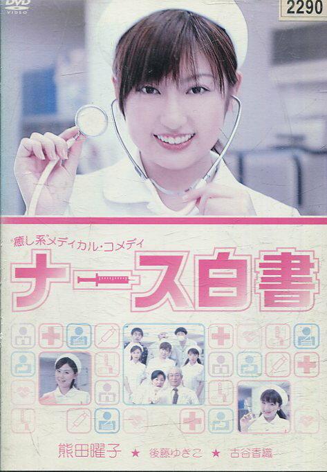 ナース白書 /熊田曜子 後藤ゆきこ【中古】【邦画】中古DVD