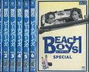 ビーチボーイズ Beach Boys 全6巻+SPECIAL【全7巻セット】反町隆史 竹野内豊 広末涼子【中古】