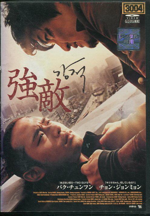 強敵 /パク・チュンフン 【字幕・吹替え】【中古】【洋画】中古DVD