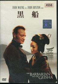 黒船 ジョン・ウェイン 【字幕のみ】【中古】【洋画】中古DVD