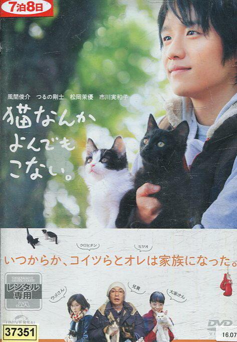 猫なんかよんでもこない。/風間俊介 つるの剛士 松岡茉優【中古】【邦画】中古DVD