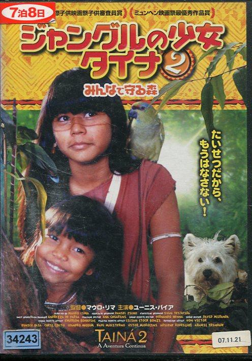 ジャングルの少女 タイナ2 みんなで守る森 /ユーニス・バイア 【字幕・吹替え】【中古】