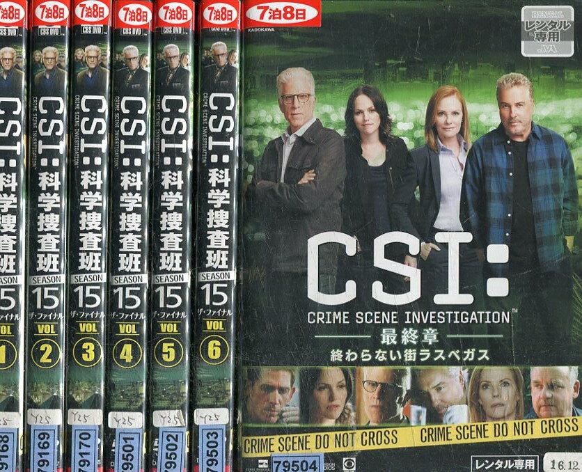 CSI:科学捜査班 シーズン15 ザ・ファイナル 全6巻+最終章 終わらない街 ラスベガス【全7巻セット】【字幕・吹替え】【中古】全巻【洋画】